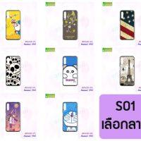 M5406-S01 เคสยาง Huawei Y9S พิมพ์ลายการ์ตูน Set01 (เลือกลาย)