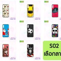 M5406-S02 เคสยาง Huawei Y9S พิมพ์ลายการ์ตูน Set02 (เลือกลาย)
