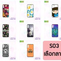 M5406-S03 เคสยาง Huawei Y9S พิมพ์ลายการ์ตูน Set03 (เลือกลาย)