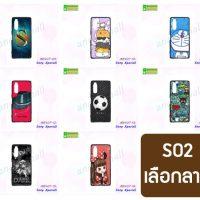 M5407-S02 เคสยาง Sony Xperia5 พิมพ์ลายการ์ตูน Set02 (เลือกลาย)