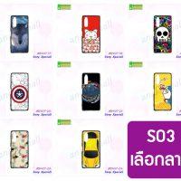 M5407-S03 เคสยาง Sony Xperia5 พิมพ์ลายการ์ตูน Set03 (เลือกลาย)