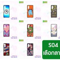 M5407-S04 เคสยาง Sony Xperia5 พิมพ์ลายการ์ตูน Set04 (เลือกลาย)