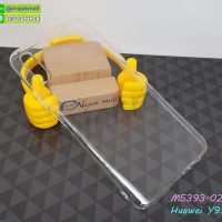 M5393-02 เคสพลาสติกใส Huawei Y9S