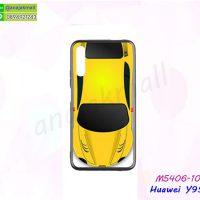 M5406-10 เคสยาง Huawei Y9S พิมพ์ลาย Car X01