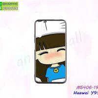 M5406-19 เคสยาง Huawei Y9S พิมพ์ลาย Nimino