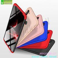 M5427 เคสประกบหัวท้ายไฮคลาส Xiaomi Redmi Note8 (เลือกสี)