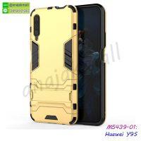 M5439-01 เคสกันกระแทก Huawei Y9S สีทอง