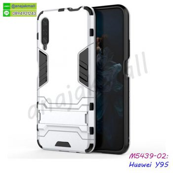M5439-02 เคสกันกระแทก Huawei Y9S สีเงิน