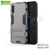 M5439-03 เคสกันกระแทก Huawei Y9S สีเทา
