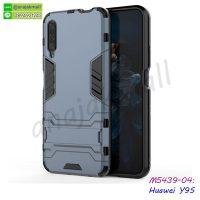 M5439-04 เคสกันกระแทก Huawei Y9S สีนาวี