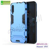 M5439-05 เคสกันกระแทก Huawei Y9S สีฟ้า