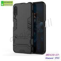M5439-07 เคสกันกระแทก Huawei Y9S สีดำ