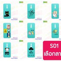 M5396-S01 เคส Xiaomi Redmi8 พิมพ์ลายการ์ตูน Set01 (เลือกลาย)