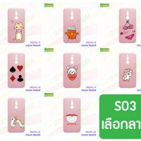 M5396-S03 เคส Xiaomi Redmi8 พิมพ์ลายการ์ตูน Set03 (เลือกลาย)