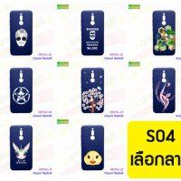 M5396-S04 เคส Xiaomi Redmi8 พิมพ์ลายการ์ตูน Set04 (เลือกลาย)