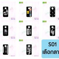 M5418-S01 เคสพิมพ์ลาย Moto G5S ลายการ์ตูน Set01 (เลือกลาย)
