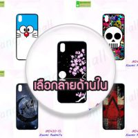 M5430 เคส Xiaomi Redmi7a พิมพ์ลายการ์ตูน (เลือกลาย)