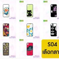 M5430-S04 เคส Xiaomi Redmi7a พิมพ์ลายการ์ตูน Set 4 (เลือกลาย)