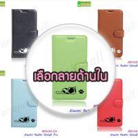 M5436-S01 เคสฝาพับ Xiaomi Redmi Note8 Pro พิมพ์ลายการ์ตูน Set01
