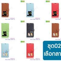 M5436-S02 เคสฝาพับ Xiaomi Redmi Note8 Pro พิมพ์ลายการ์ตูน Set02