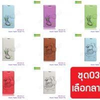 M5436-S03 เคสฝาพับ Xiaomi Redmi Note8 Pro พิมพ์ลายการ์ตูน Set03