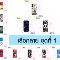 M5446-S01 เคสพิมพ์ลาย Realme6 Pro ลายการ์ตูน Set01 (เลือกลาย)