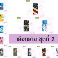 M5446-S02 เคสพิมพ์ลาย Realme6 Pro ลายการ์ตูน Set02 (เลือกลาย)