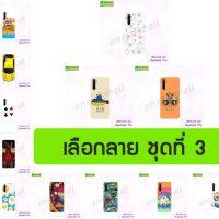 M5446-S03 เคสพิมพ์ลาย Realme6 Pro ลายการ์ตูน Set03 (เลือกลาย)