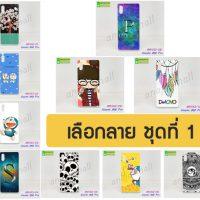 M5453-S01 เคส Xiaomi Mi8 Pro พิมพ์ลายการ์ตูน Set01 (เลือกลาย)