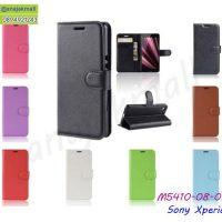 M5410 เคสฝาพับ Sony Xperia5 (เลือกสี)