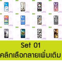 M5468-S01 เคสพิมพ์ลาย Lenovo K10 Note ลายการ์ตูน Set1 (เลือกลาย)