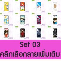 M5468-S03 เคสพิมพ์ลาย Lenovo K10 Note ลายการ์ตูน Set3 (เลือกลาย)