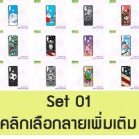 M5476-S01 เคส OPPO A31-2020 พิมพ์ลายการ์ตูน Set01 (เลือกลาย)