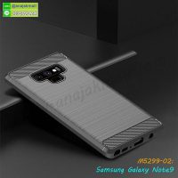 M5299-02 เคสกันกระแทก Samsung Note9 สีเทา