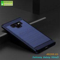 M5299-03 เคสกันกระแทก Samsung Note9 สีน้ำเงิน