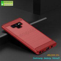 M5299-04 เคสกันกระแทก Samsung Note9 สีแดง