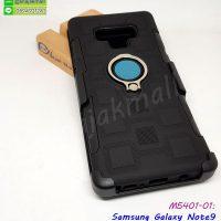 M5401-01 เคสเหน็บเอว Samsung Note9 กันกระแทก หลังแหวนแม่เหล็ก