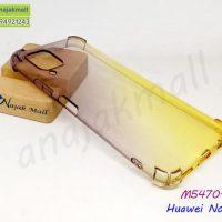 M5470-04 เคสยางกันกระแทก Huawei Nova7i สีดำ-เหลือง