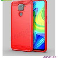 M5533-04 เคสกันกระแทก Xiaomi Redmi Note9 สีแดง