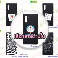 M5442 เคส Samsung Note10 พิมพ์ลายการ์ตูน (เลือกลาย)
