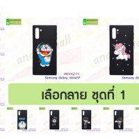 M5442-S01 เคส Samsung Note10 พิมพ์ลายการ์ตูน Set01 (เลือกลาย)