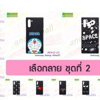 M5442-S02 เคส Samsung Note10 พิมพ์ลายการ์ตูน Set02 (เลือกลาย)