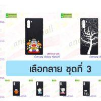 M5442-S03 เคส Samsung Note10 พิมพ์ลายการ์ตูน Set03 (เลือกลาย)
