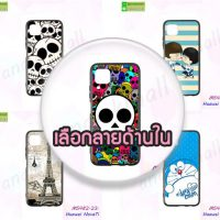 M5482 เคสพิมพ์ลาย Huawei Nova7i ลายการ์ตูน (เลือกลาย)
