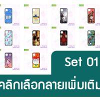 M5482-S01 เคสพิมพ์ลาย Huawei Nova7i ลายการ์ตูน Set01 (เลือกลาย)