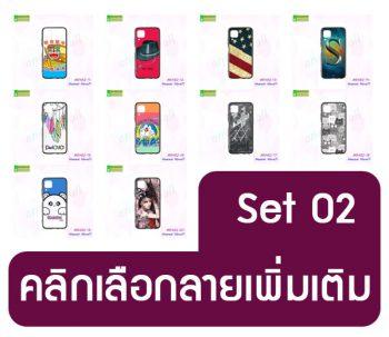 M5482-S02 เคสพิมพ์ลาย Huawei Nova7i ลายการ์ตูน Set02 (เลือกลาย)