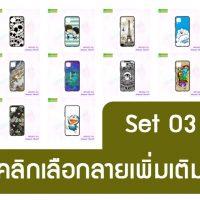 M5482-S03 เคสพิมพ์ลาย Huawei Nova7i ลายการ์ตูน Set03 (เลือกลาย)