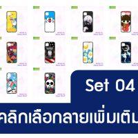 M5482-S04 เคสพิมพ์ลาย Huawei Nova7i ลายการ์ตูน Set04 (เลือกลาย)