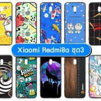 M5514-S03 เคส Xiaomi Redmi8a พิมพ์ลายการ์ตูน Set03 (เลือกลาย)