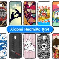 M5514-S04 เคส Xiaomi Redmi8a พิมพ์ลายการ์ตูน Set04 (เลือกลาย)